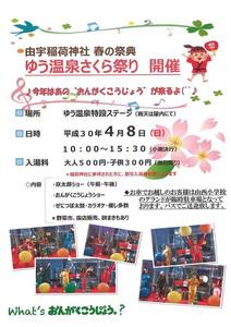 ゆう温泉さくら祭り2018.jpg